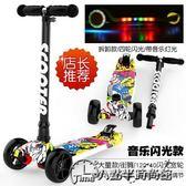 兒童滑板車2-3-4-6-12歲小孩溜溜車四輪寶寶玩具踏板車折疊滑滑車推薦