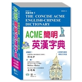 (二手書)ACME簡明英漢字典32K