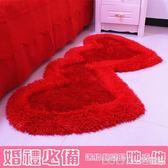 簡約加厚浪漫紅心愛心婚房婚禮床邊毯客廳臥室兒童房家用地毯地墊igo LOLITA