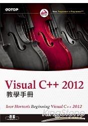 Visual C  2012教學手冊