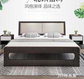 北歐實木床雙人床主臥家具單人床1.5m1.8米床現代簡約軟包軟靠床qm    JSY時尚屋