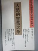 【書寶二手書T3/心理_IJU】人類的當務之急_J. Krishnamurti