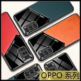 【萌萌噠】歐珀 OPPO Reno5 Reno4 Z Reno4 Pro 簡約拼接鏡面皮紋 內置隱形磁吸鐵片 全包軟殼 手機殼