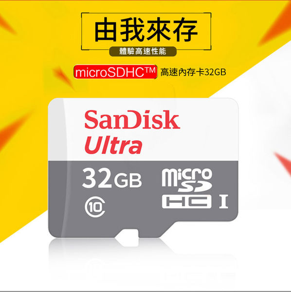 【AA022】SANDISK 32G 記憶卡 讀取48M MICRO SD 32GB UHS 非 創見 威剛 16G 64G