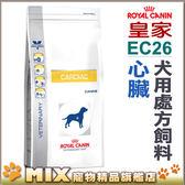 ◆MIX米克斯◆代購法國皇家犬用處方飼料【EC26】犬用心臟 處方 7.5公斤