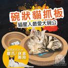 貓抓板 碗狀貓抓板 附貓草 喵星人最愛 碗公 瓦楞 貓抓碗 貓睡窩 耐抓 貓玩具 磨爪 抓板 跳台 紙碗