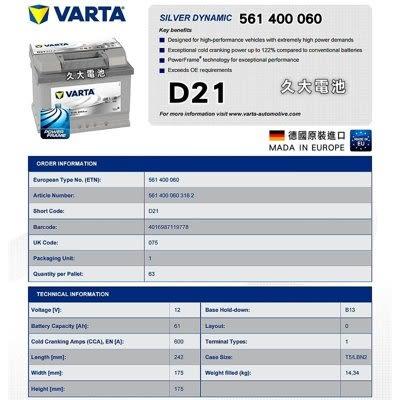 ✚久大電池❚ 德國進口 VARTA 銀合金 D21 61Ah LBN2 FORD PEUGEOT CITRONE原廠電瓶