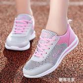 女鞋運動鞋2019夏季透氣網面鞋鏤空韓版百搭休閒鞋學生輕便跑步鞋『潮流世家』