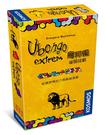 【KOSMOS】烏邦果 極限挑戰 Ubongo extrem 桌上遊戲