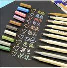 [全館5折] 彩色筆/相冊塗鴉筆/油漆筆