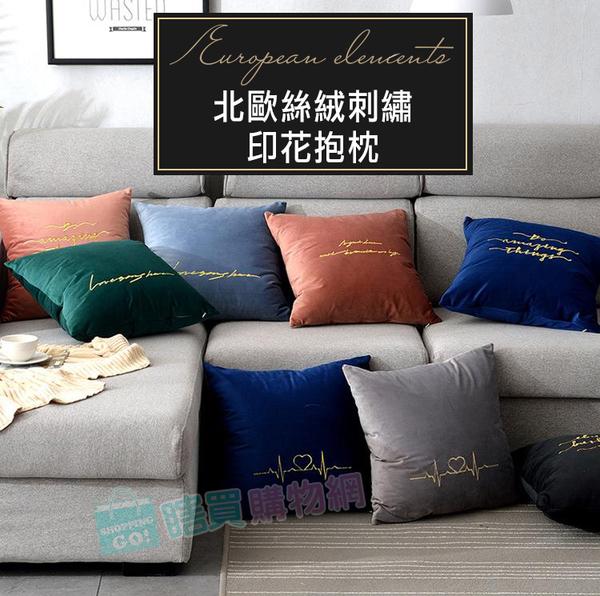 北歐絲絨刺繡印花抱枕 靠枕 小枕頭 沙發枕 可拆洗