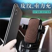 無線充電器重力感應快充QI安卓手機iPhoneX通用適用蘋果8plus  【雙十二免運】