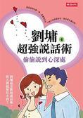 (二手書)劉墉超強說話術:偷偷說到心深處(4)