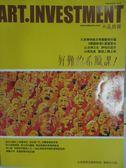 【書寶二手書T7/雜誌期刊_YKB】典藏投資_36期_好難的希臘課等