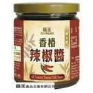 《菇王》純天然香椿辣椒醬 (240g/罐)