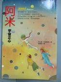 【書寶二手書T6/兒童文學_OGX】阿米宇宙之心_安立奎巴里奧斯