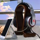通用耳機耳機架頭戴式深色木質耳機掛架展示架U型耳麥架配件 【快速出貨】