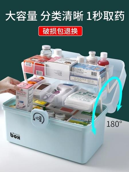 藥箱家庭裝家用大容量多層醫藥箱全套應急醫護醫療收納藥品小藥盒魔方數碼