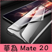 【萌萌噠】華為 HUAWEI Mate20 pro 全屏滿版鋼化玻璃膜 曲屏全覆蓋 螢幕玻璃膜 超薄防爆貼膜