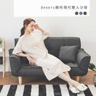可全躺平 貴妃椅 2人沙發 沙發床【Y0320】Dennis簡約現代雙人沙發(深灰) 收納專科