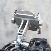 熱銷手機支架摩托車手機導航支架鋁合金山地自行車手機架手機固定架機車裝備 智慧e家