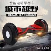 電動自平衡車兒童雙輪智能漂移車成人代步思維車 JY9378【pink中大尺碼】