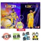 現貨送獨家贈品 NS switch NBA 2K21 中文版 永懷曼巴版