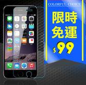 [免運] 蘋果 iphone 6s/7/8 6 plus 鋼化玻璃膜 超薄防爆防摔貼膜 手機膜 保護膜 保護貼 弧度設計 保護貼