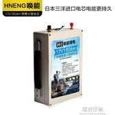 大容量鋰電池喚能12V160AH大容量聚合物足容量鋰電池/蓄電池鋰電池12v大容 NMS陽光好物