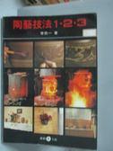 【書寶二手書T7/藝術_XEU】陶藝技法123_李亮一
