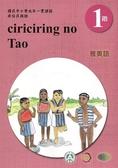 雅美語學習手冊第1階(附光碟)3版2刷