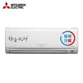 [MITSUBISHI 三菱]6-7坪 靜音大師變頻冷暖一對一分離式冷氣  MUZ-GE42NA/MSZ-GE42NA