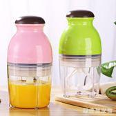 全自動攪拌杯水果隨手小型榨汁機電動便攜式搖搖杯奶昔榨果汁杯子 QG10908『樂愛居家館』