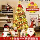 聖誕樹 圣誕節裝飾品1.5米-2.1,米圣誕樹套餐帶加密圣誕樹含掛件圣誕禮品 現貨