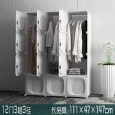 聖誕節交換禮物-簡易衣櫃仿實木組裝塑料衣櫥臥室儲物櫃簡約現代經濟型省空間衣櫃RM