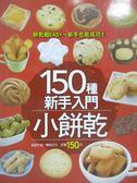 【書寶二手書T1/餐飲_ONB】150種新手入門小餅乾_楊桃文化
