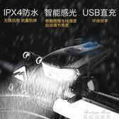 自行車頭燈 感應夜騎自行車燈騎行手電筒強光車前燈USB充電山地裝備配件 麥琪精品屋