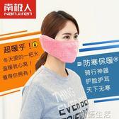 口罩冬季防寒保暖女防塵透氣可清洗易呼吸黑男潮款個性韓版 初語生活館