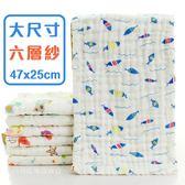 六層紗布毛巾 高密度嬰兒手帕 寶寶紗布巾 (47X25CM) 好娃娃 RA01255