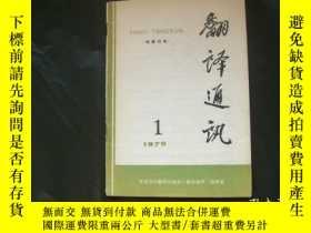 二手書博民逛書店罕見翻譯通訊(創刊號)1979年Y95012