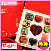 巧克力 心愛情人手工巧克力禮盒(法式甜點心客製化甜點結婚禮小物生日禮物聖誕中秋禮盒)