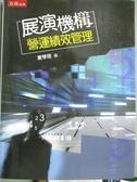 【書寶二手書T7/大學社科_YEX】展演機構營運績效管理_夏學理