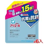 Ariel超濃縮抗菌抗蹣洗衣精補充包1360g*6包【愛買】