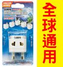 (現貨)聲寶旅行萬用轉接頭-白 EP-UF1C(W) 全球通用型