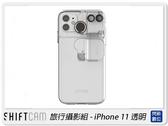 ShiftCam 2.0 旅行組 iPhone 11 魚眼 微距 手機殼套組 透明(公司貨)