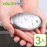 【YOLE悠樂居】304不鏽鋼去味附座肥皂(3入)#1035073
