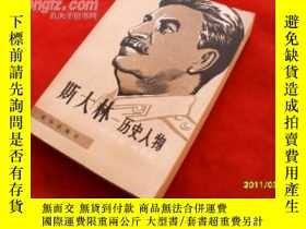 二手書博民逛書店斯大林---歷史人物罕見【1印 、無字印跡】Y13497 (英)