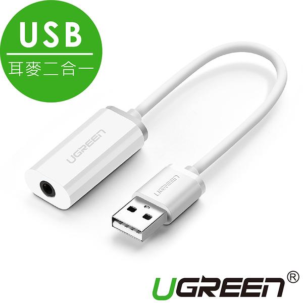 現貨Water3F綠聯 USB音效卡 耳麥二合一專用
