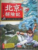 【書寶二手書T5/少年童書_ZHB】少年降魔師之北京探險記_洪在徹