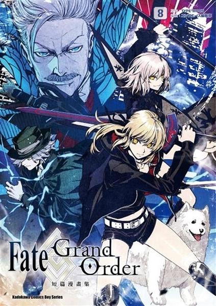 (二手書)Fate/Grand Order短篇漫畫集(8)